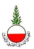 لوگوی مجلس اعلای شیعیان لبنان.jpeg