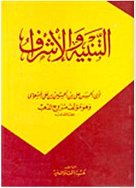 کتاب التنبیه و الاشراف.png