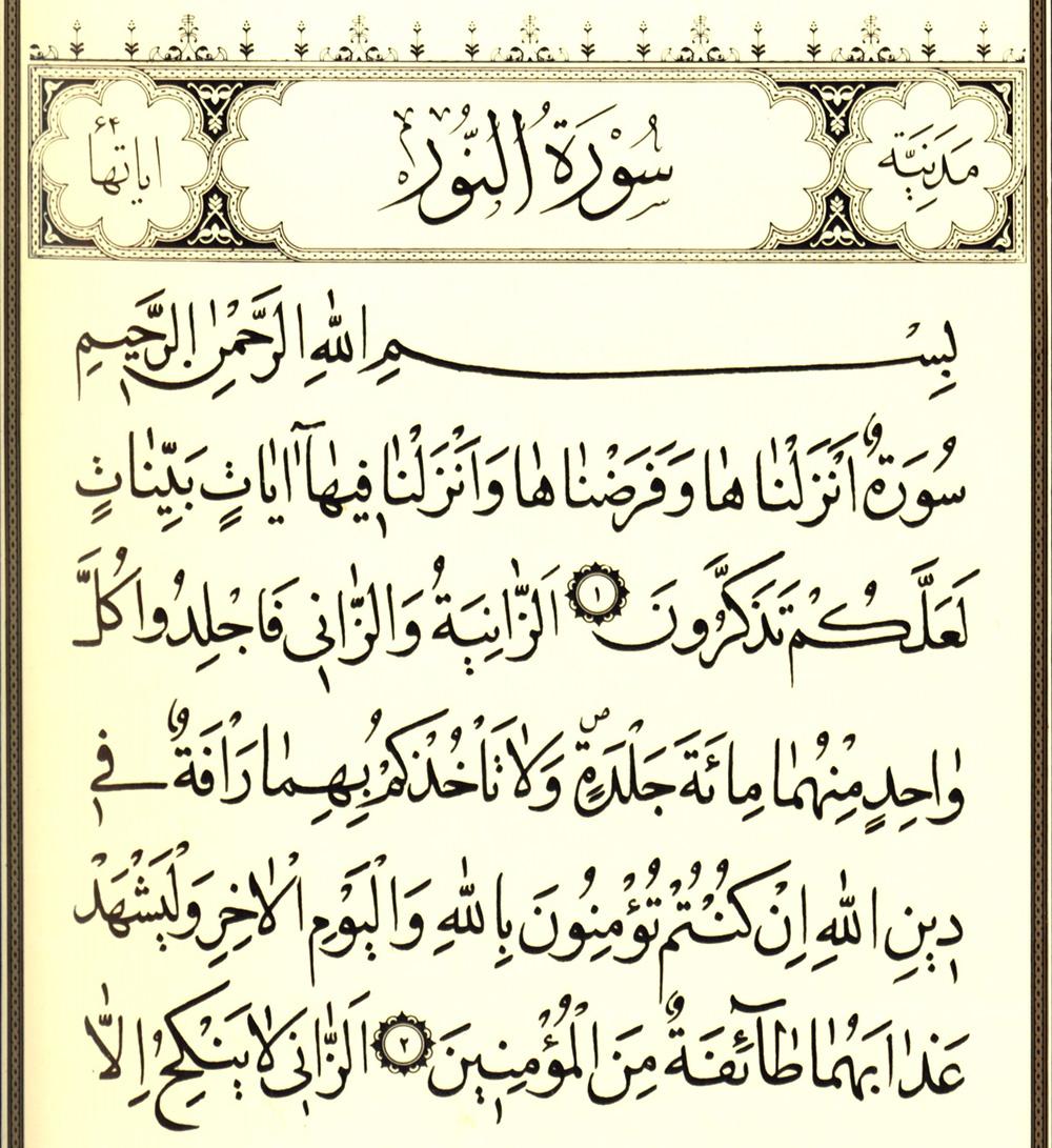 Sura al-Nur - WikiShia