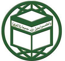 المجمع العالمي للتقريب بين المذاهب الإسلامية