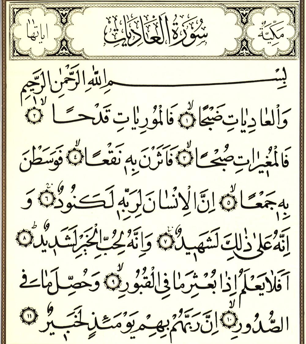 Sura al-Adiyat - WikiShia