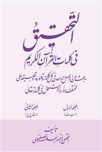 التحقیق فی کلمات القرآن الکریم.jpg