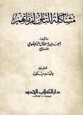 File:جلد کتاب مشاکله الناس.png