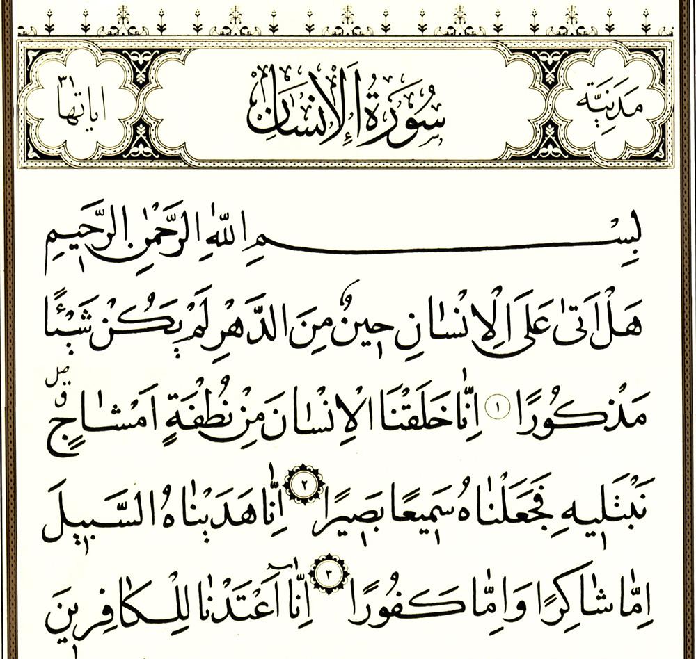 Sura al-Insan - WikiShia