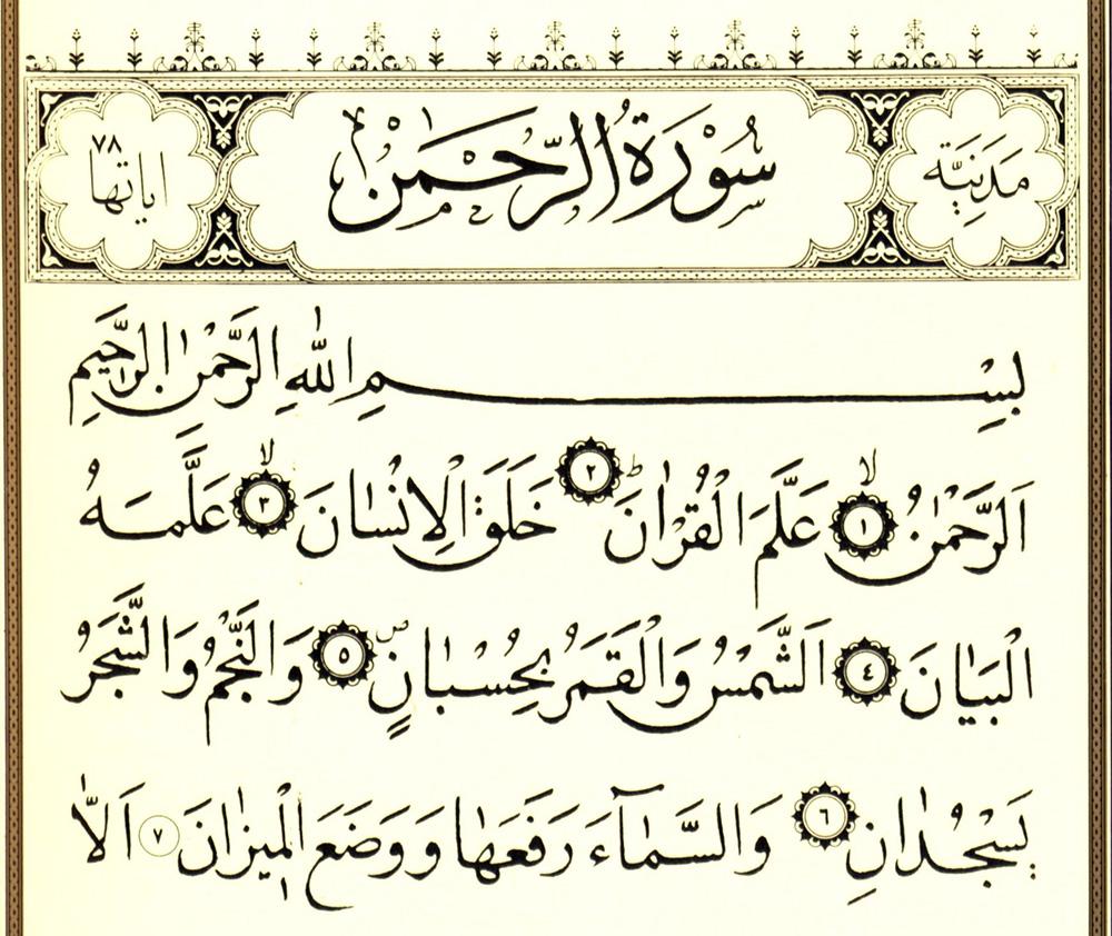 معاني الكلمات الصعبة في القرآن الكريم