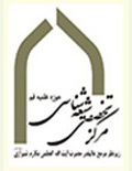 مرکز تخصصی شیعه شناسی حوزه علمیه قم.jpg