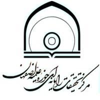 مرکز تحقیقات رایانهای حوزه علمیه اصفهان.jpg