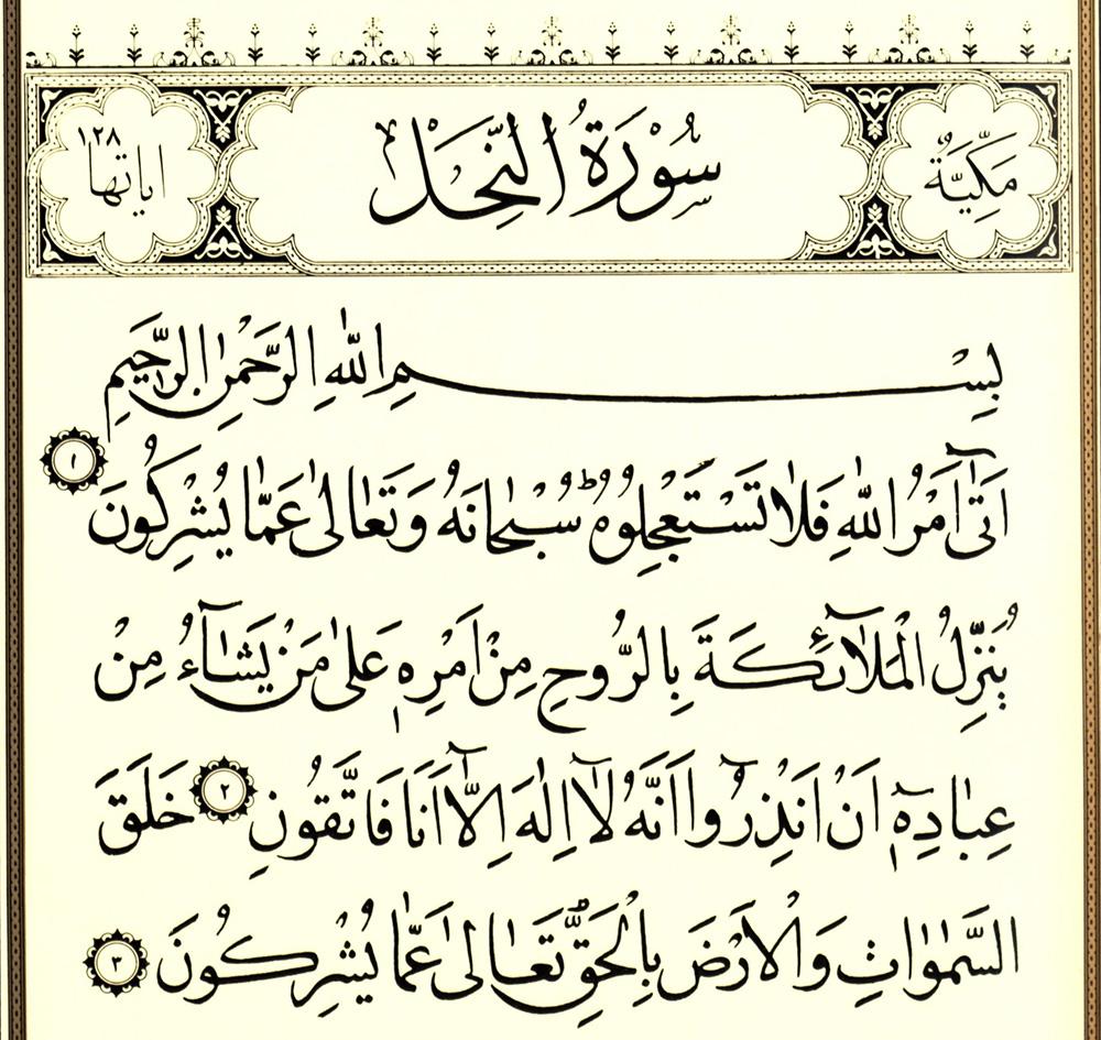 سورة النحل ويكي شيعة