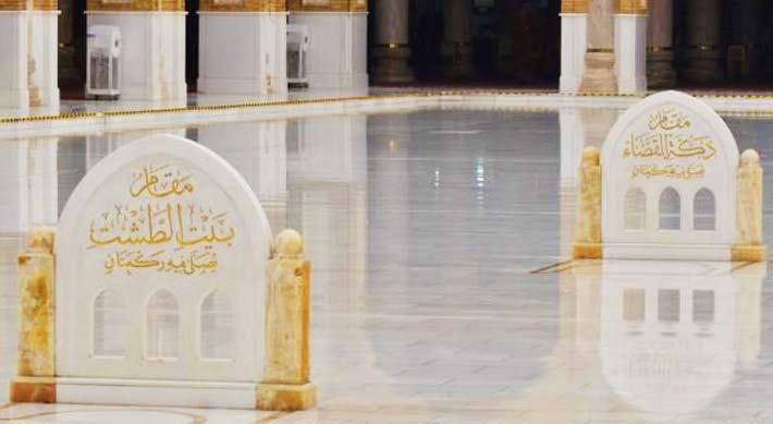 Fichier:بیت الطشت و دکة القضاء در مسجد کوفه.jpg