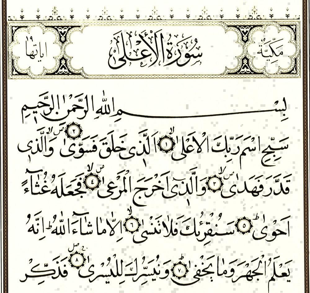 Sura al-A'la - WikiShia