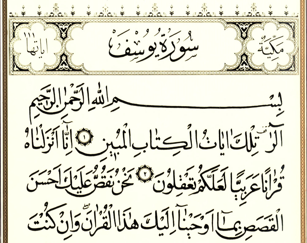 سورة يوسف ويكي شيعة