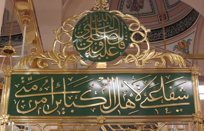 File:حدیث شفاعت در مسجد النبی001.jpg