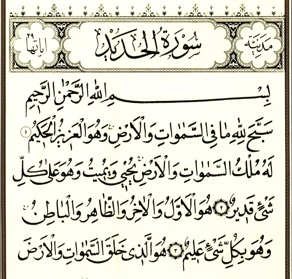 Sura al-Hadid - WikiShia