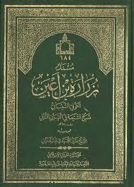 كتاب مسند زرارة بن أعين
