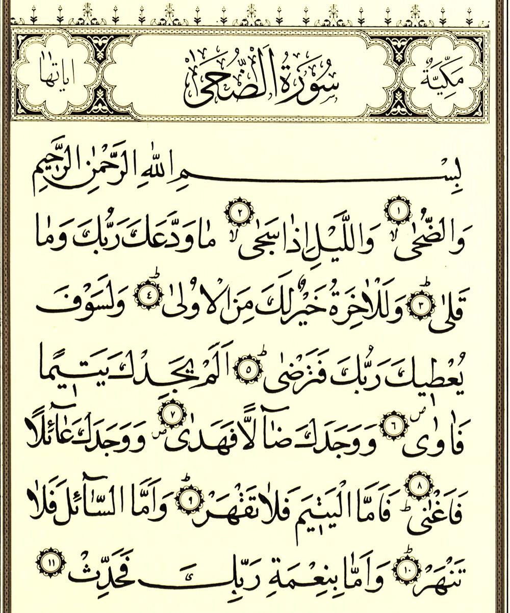 Sura Al Duha Wikishia