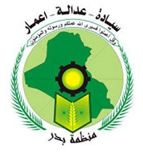 Badr Organisation Political Logo.jpg