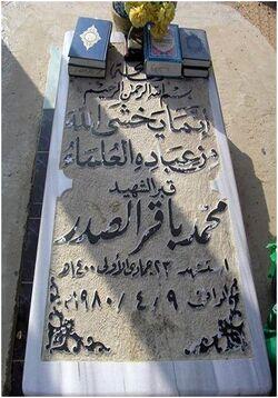 قبر الشهيد الصدر