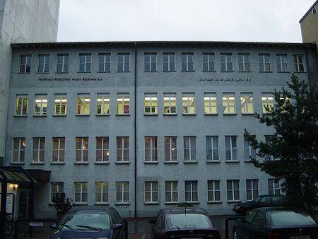 ساختمان مرکز اسلامی اهل بیت در سوییس.jpg