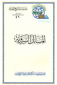 جلد کتاب المسائل السرویه شیخ مفید.jpg
