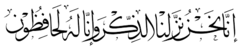 Qur'an 15-9.png