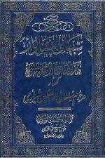أصل كتاب ليالي بيشاور ويسمى باللغة الفارسية شبهاى پيشاور