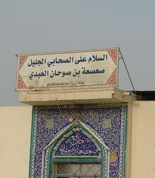 مسجد صعصعه.jpg