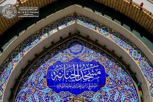 سردر مسجد حنانه.jpg