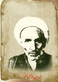 محمد حسین فاضل تونی.jpg