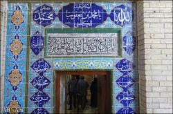 Entrance of the tomb of al-Kulayni.jpg