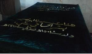 مقبره منسوب به بشر حافی در بغداد.png