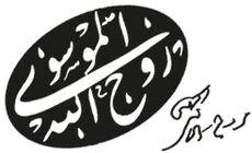 Signature de Sayyid Ruhollah Khomeyni