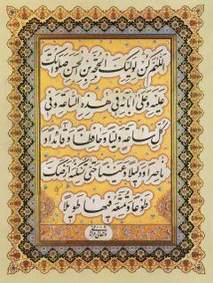 دعائے سلامتی برائے امام زمانؑ