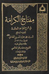مفتاح-الکرامه-نشر-اسلامي.jpg