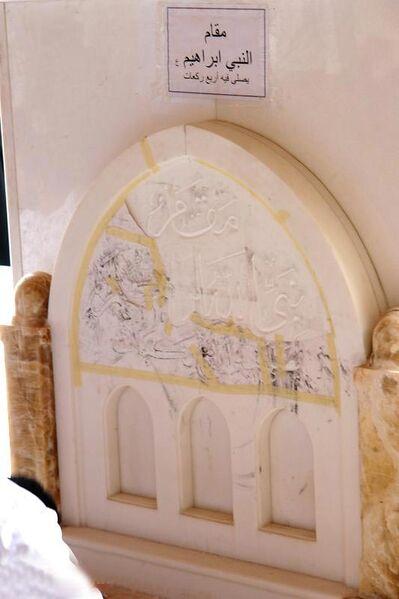 فائل:مقام حضرت ابراهیم در مسجد کوفه.jpg