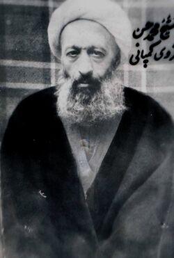 محمدحسین غروی اصفهانی.jpg