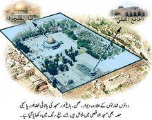 مسجد الاقصی اردو .jpg