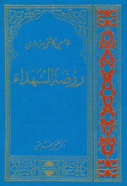 Rawdat al-shuhada'