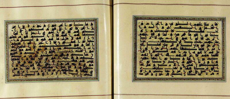 Fichier:قرآن با دست خط منسوب به امام سجاد.jpg