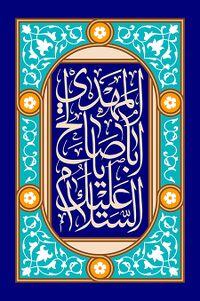 Imam al-Hasan b  'Ali al-'Askari (a) - WikiShia