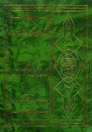 کتاب المزار الکبیر.jpg