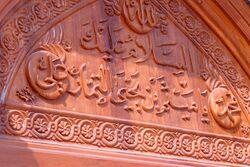 مدخل قبر ميثم التمار