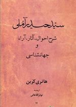 کتاب سیدحیدر آملی شرح احوال آثار و آراء و جهان شناسی.jpg