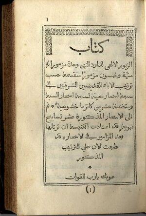 اول كتاب سماوي نزل