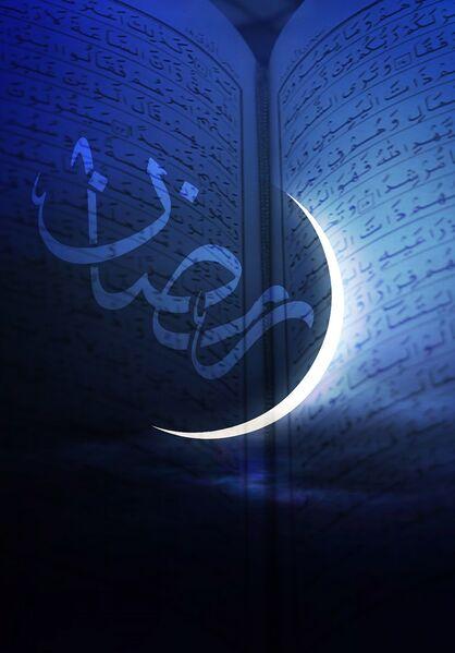 File:رمضان3.jpg