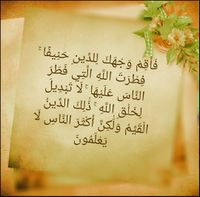 Al-fitra verse.jpg