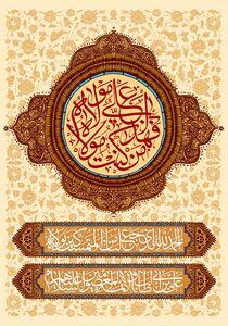 Emam-ali-237-2.jpg