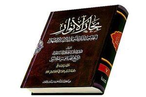 Description de l'image بحار_الانوار.jpg .