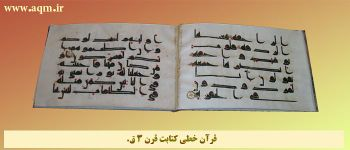 قرآن خطی کتابت قرن 3ق.jpg