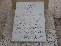 مقبره حسین بن عبدالصمد حارثی در بحرین.jpg