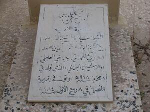 مقبرة حسين بن عبد الصمد الحارثي في البحرين